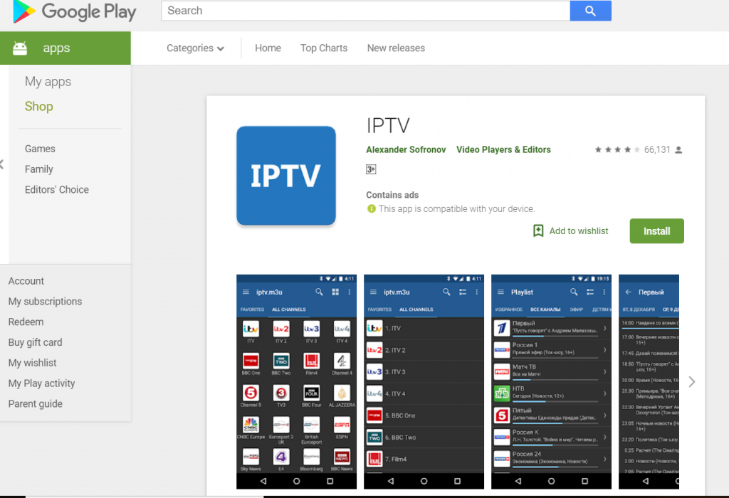 How to Install the IPTV for Android